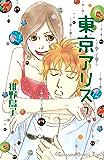 東京アリス(7) (Kissコミックス)