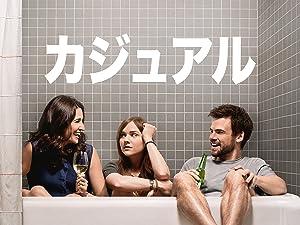 [DVD]カジュアル(字幕版)