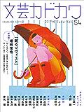 文芸カドカワ 2019年6月号