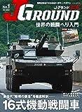 J GROUND EX No.1 (ジェイ・グランド)