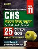 CHS ( CENTRAL HINDU SCHOOL ) 25 PRACTICE SETS CLASS 11 (2017)