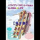 ハワイアンリボンレイのあるALOHA☆LIFE 【見本】 (地球の歩き方BOOKS)