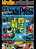 GoodsPress (グッズプレス) 2019年 12月号 [雑誌]