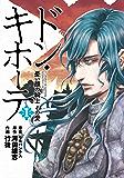 ドン・キホーテ 憂い顔の騎士 その愛 1巻 (バンチコミックス)