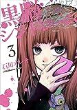 黒脳シンドローム 3 (LINEコミックス)