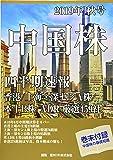 中国株四半期速報〈2019年秋号〉