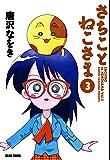 さちことねこさま 3 (ビームコミックス)
