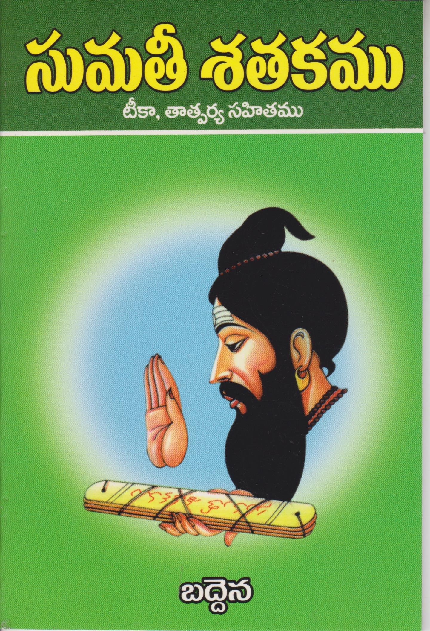 Sumathi Satakam Pdf