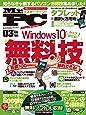 Mr.PC(ミスターピーシー) 2017年 03 月号 [雑誌]