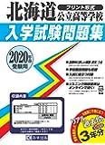 北海道公立高等学校過去入学試験問題集2020年春受験用