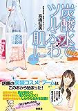 改訂版 炭酸水でツルふわ肌に (扶桑社BOOKS)