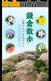 鎌倉散歩: 春・夏おすすめ散策コース Cool Japan (Kosaiji Books)