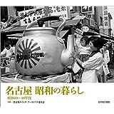 名古屋 昭和の暮らし 昭和20~40年代