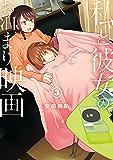 私と彼女のお泊まり映画 3巻(完) (バンチコミックス)