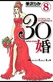 30婚 miso-com(8) (Kissコミックス)