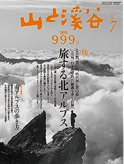 山と溪谷 2018年8月号 創刊1000...
