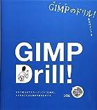 GIMPのドリル!