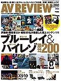 AV REVIEW Vol.260 2017年3月号