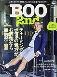 別冊2nd BOO 2nd(ブー セカンド) (エイムック 3409 別冊2nd Vol.)