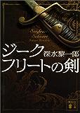 ジークフリートの剣 芸術探偵 (講談社文庫)