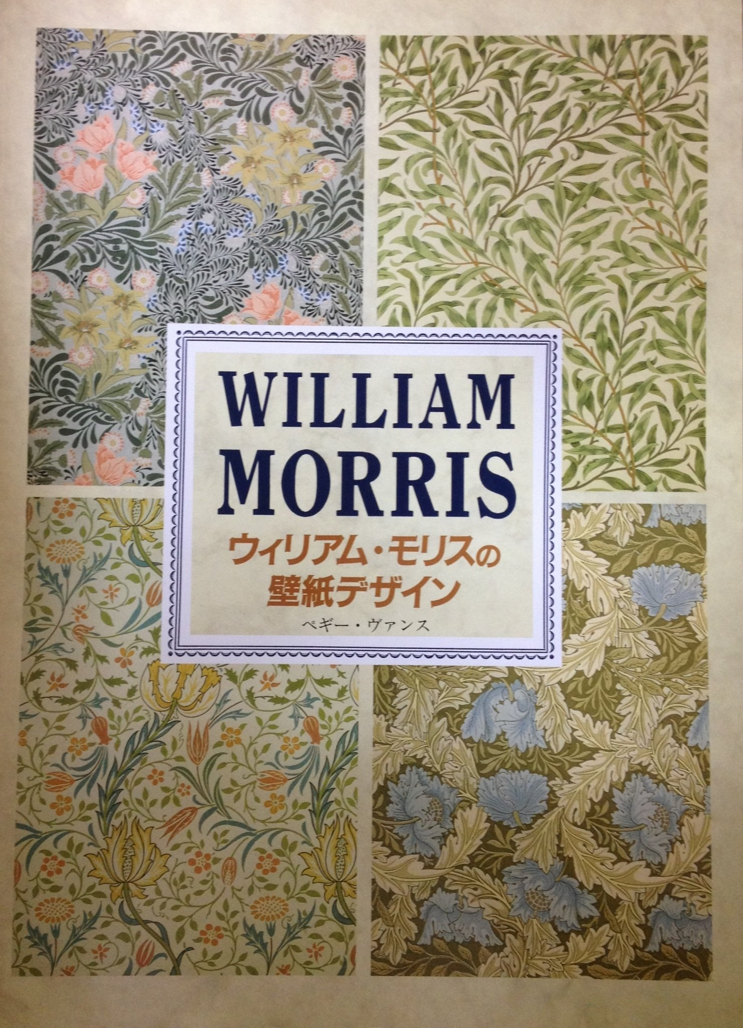 ウィリアム モリスの壁紙デザイン