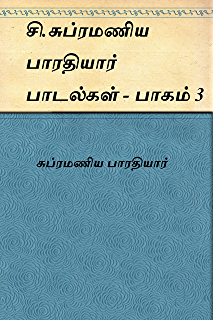 Mahakavi Bharathiyar Varalaru (Tamil Edition) eBook: Va