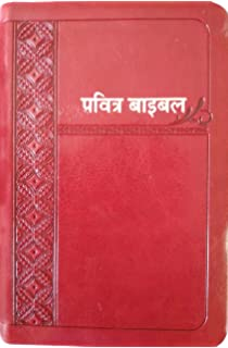 Amazon in: Buy Hindi bible leather bound thumb index Book Online at