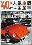 昭和40年代人気絶版国産車―旧き良き時代の懐かしい国産名車の記憶と記録 (COSMIC MOOK)