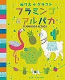 フラミンゴ&アルパカ Flamingo & Alpaca (ぬりえ+クラフト)