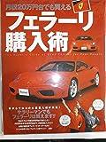 月収20万円台でも買えるフェラーリ購入術 (NEKO MOOK)