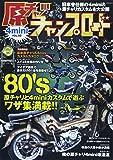 原チャリチャンプロード vol.02 80's原チャリと4miniを存分に楽しむノウハウ集 (SAKURA・MOOK 78)