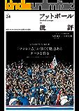 フットボール批評issue24 [雑誌]