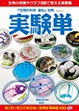 実験単―生物の授業やクラブ活動で使える実験集 (生物の科学遺伝別冊)