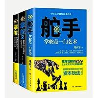 掌舵系列三部曲:掌舵+掌舵2+舵手(套装共3册)