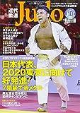 近代柔道 2017年 10 月号 [雑誌]