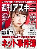 週刊アスキーNo.1208(2018年12月11日発行) [雑誌]