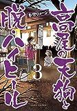 高尾の天狗と脱・ハイヒール 3 (バンブーコミックス)