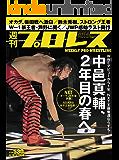 週刊プロレス 2017年 04/19号 No.1898 [雑誌]
