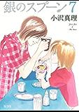 銀のスプーン(7) (Kissコミックス)
