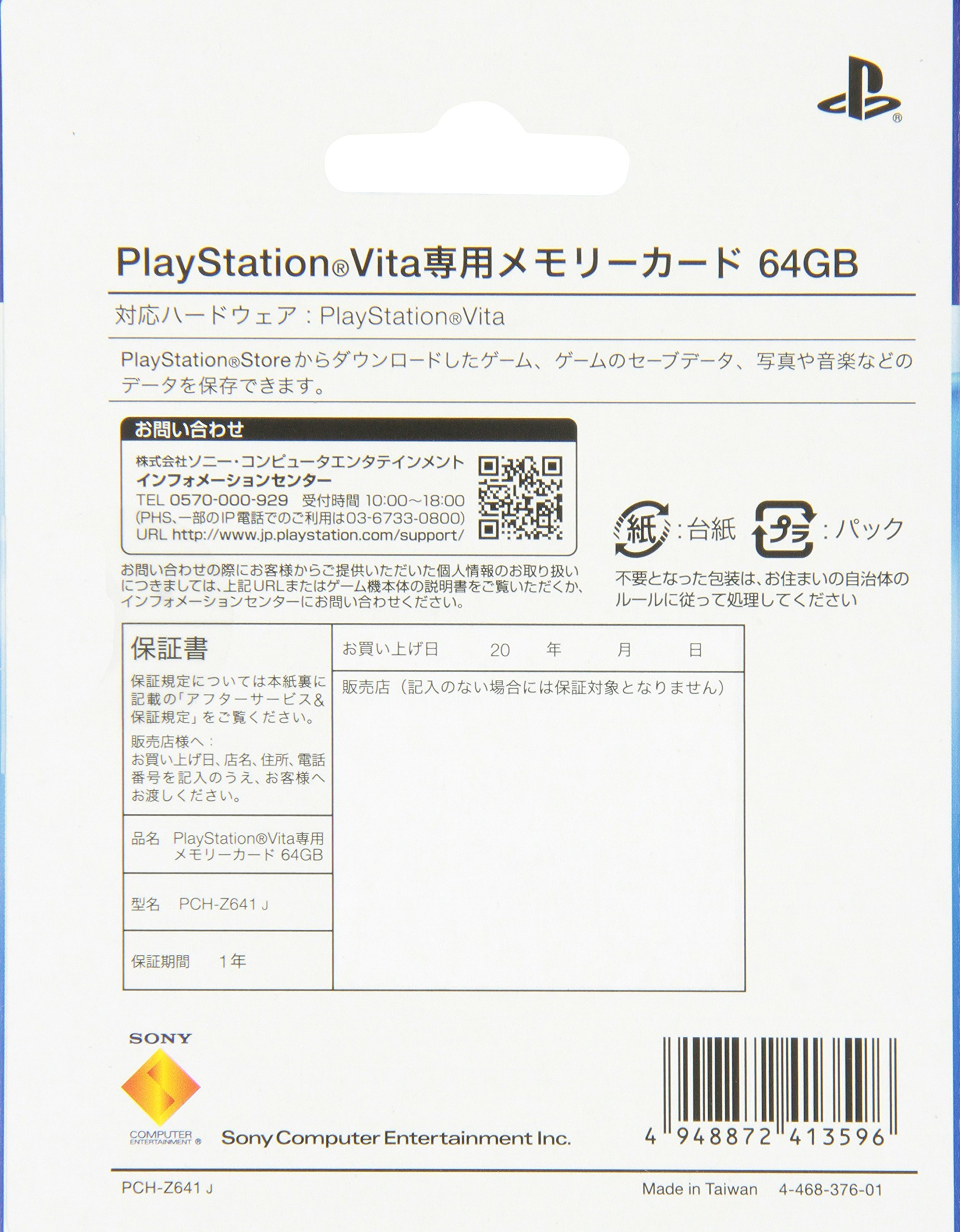 PlayStation Vita Memory Card 64GB (PCH-Z641J) (Renewed) by Sony