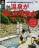 PEAKS特別編集 温泉が楽しめる登山 詳細ルートガイド (エイムック 3473)
