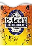 ビールの時間 (ニチブンコミックス)