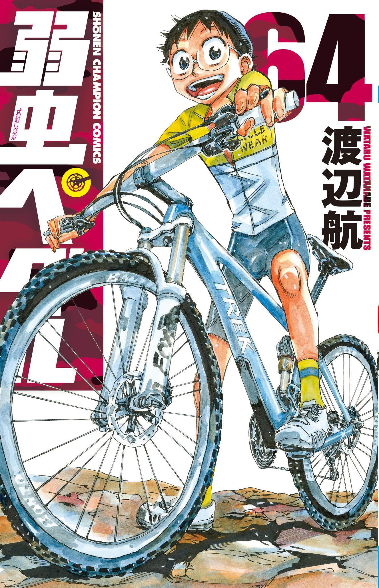弱虫ペダル 64 少年チャンピオン コミックス 渡辺航 本 通販