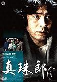 真珠郎 [DVD]