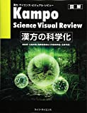 漢方の科学化―Kampo Science Visual Review