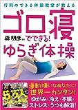 ゴロ寝でできる! ゆらぎ体操──行列のできる体操教室が教える