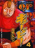 QP(キューピー)(4) (ヤングキングコミックス)