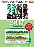 インテリアコーディネーター2次試験 予想問題徹底研究2017 (徹底研究シリーズ)