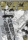 サンデーS(スーパー) 2017年 5/1 号 [雑誌]: 週刊少年サンデー 増刊