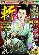 コミック 斬 vol.4 (GW MOOK 315)
